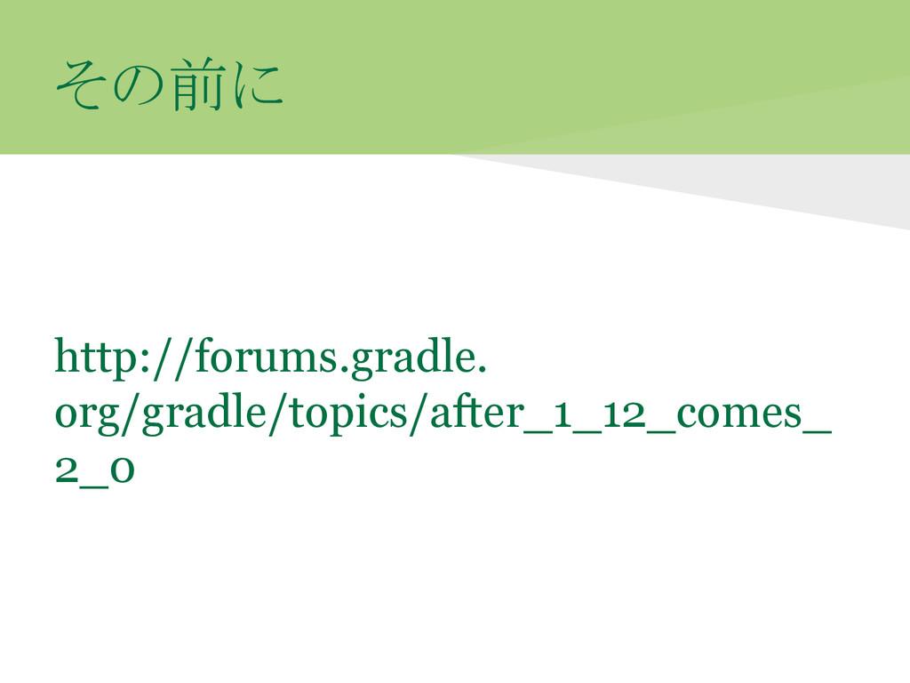 その前に http://forums.gradle. org/gradle/topics/af...