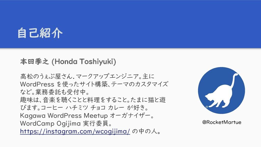 自己紹介 本田季之 (Honda Toshiyuki) 高松のうぇぶ屋さん.マークアップエンジ...