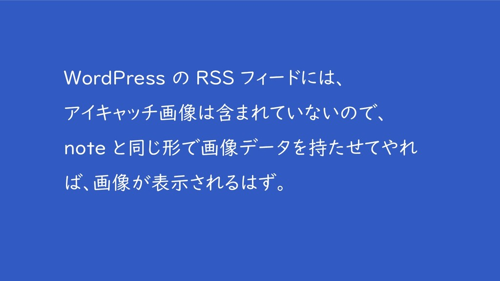 WordPress の RSS フィードには、 アイキャッチ画像は含まれていないので、 not...