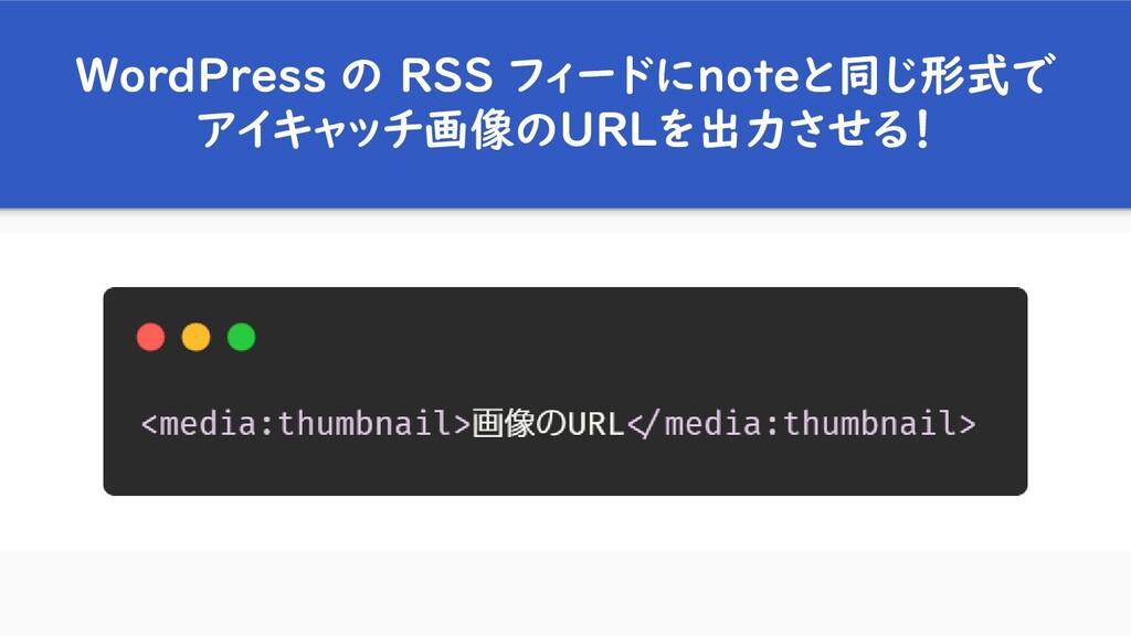 WordPress の RSS フィードにnoteと同じ形式で アイキャッチ画像のURLを出力...