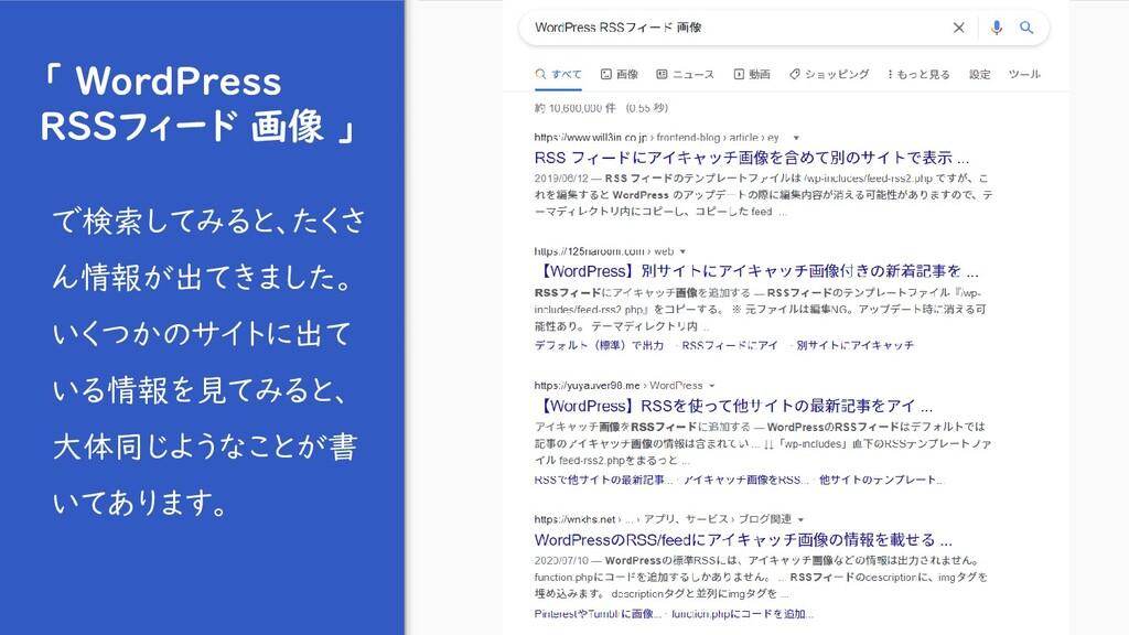 「 WordPress RSSフィード 画像 」 で検索してみると、たくさ ん情報が出てきまし...