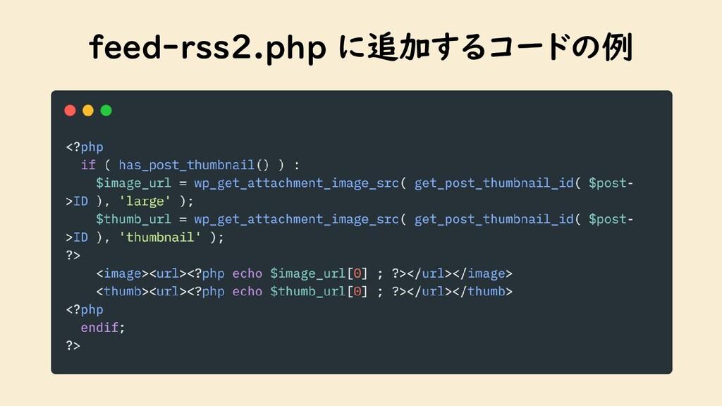 feed-rss2.php に追加するコードの例