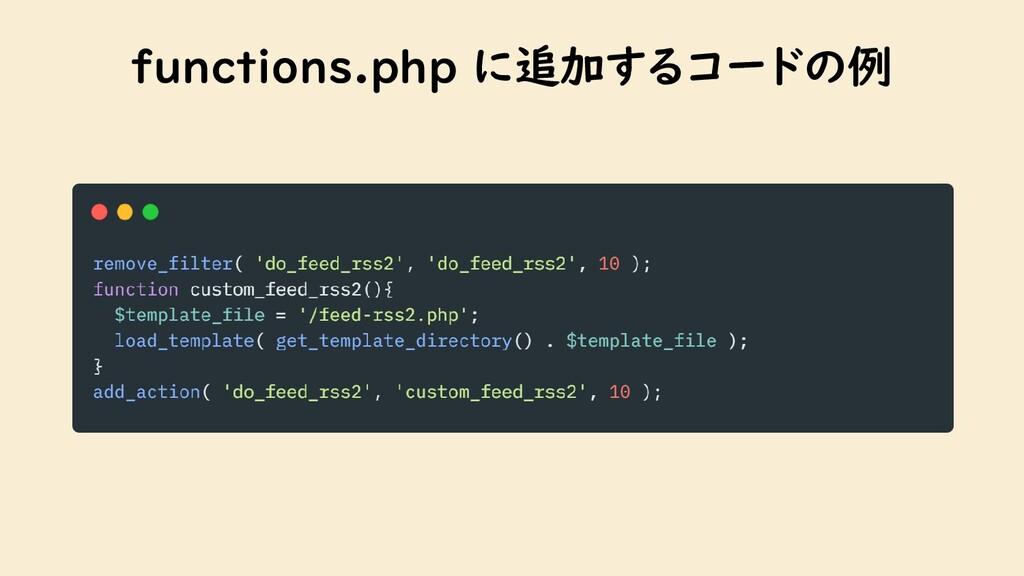 functions.php に追加するコードの例