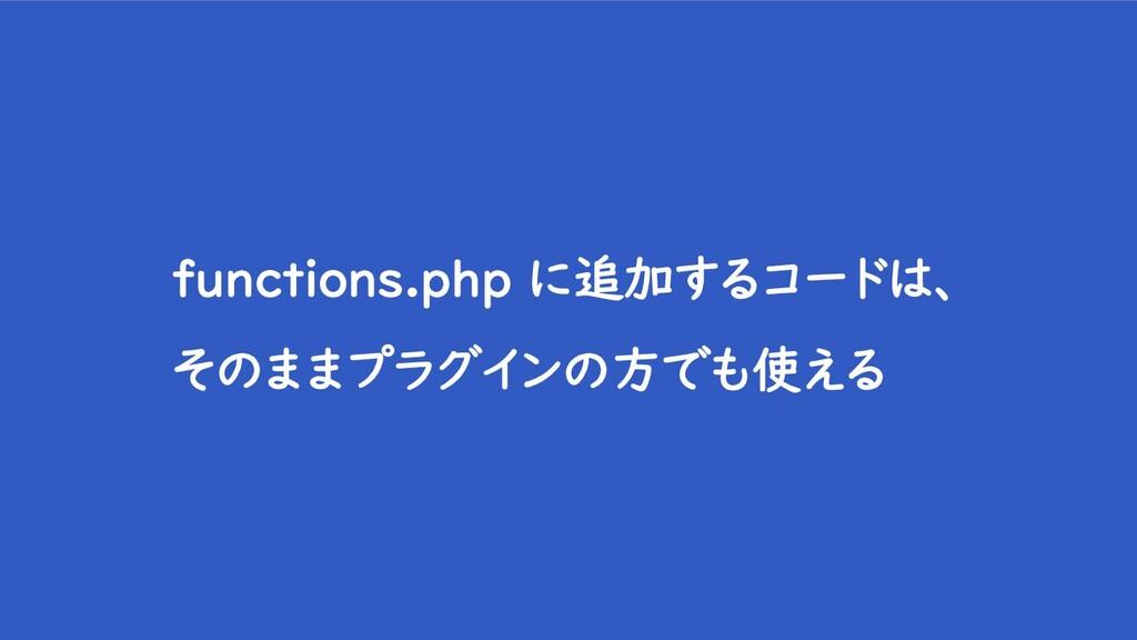 functions.php に追加するコードは、 そのままプラグインの方でも使える