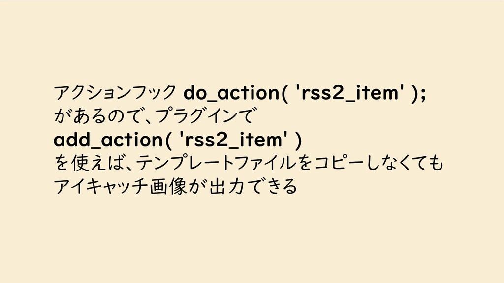 アクションフック do_action( 'rss2_item' ); があるので、プラグインで...