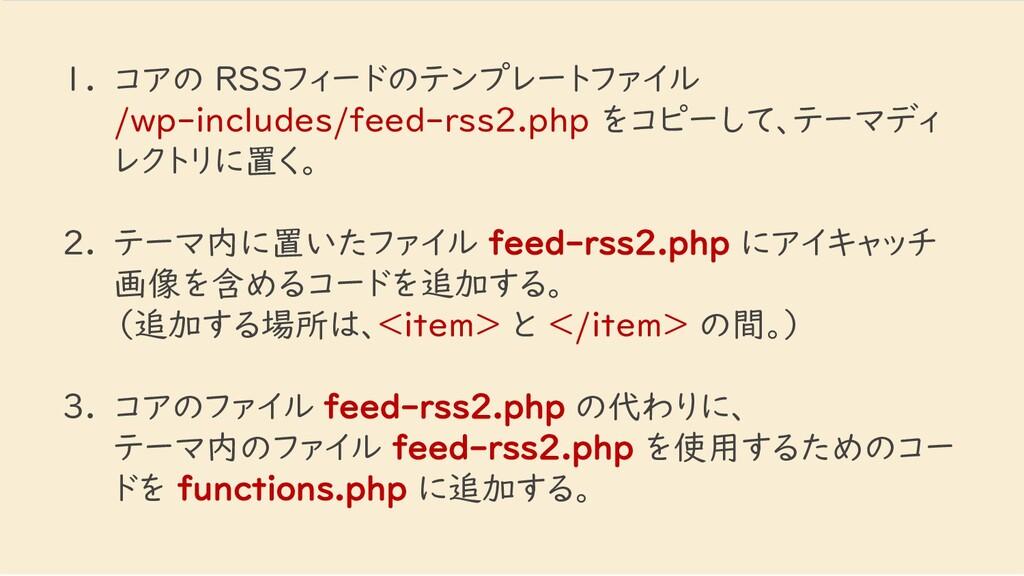 1. コアの RSSフィードのテンプレートファイル /wp-includes/feed-rss...