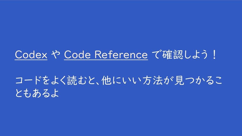 Codex や Code Reference で確認しよう ! コードをよく読むと、他にいい方...