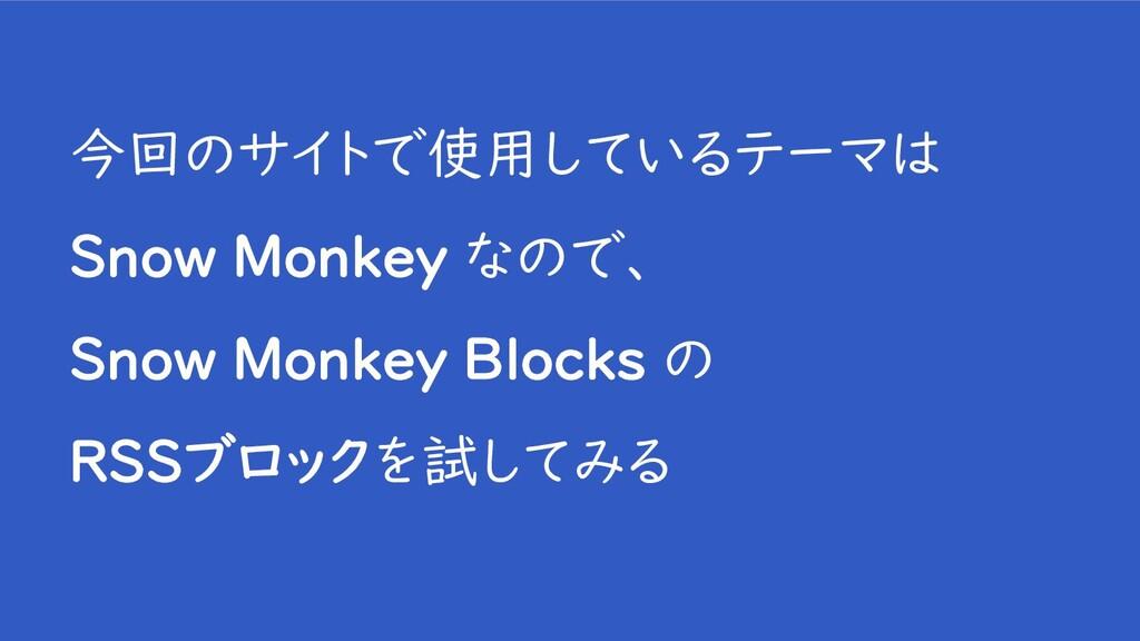 今回のサイトで使用しているテーマは Snow Monkey なので、 Snow Monkey ...