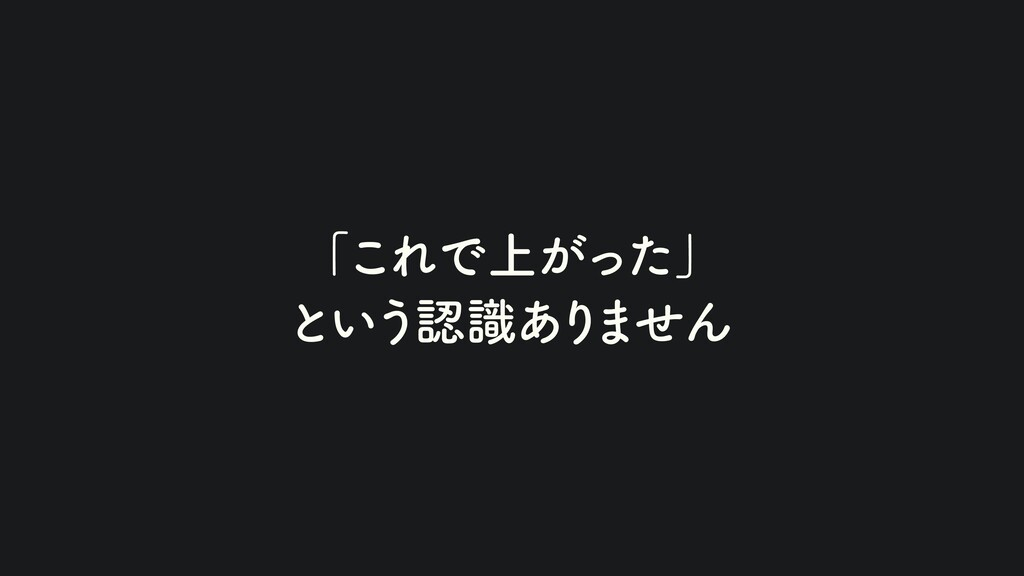 ʮ͜ΕͰ্͕ͬͨʯ  ͱ͍͏ࣝ͋ Γ ·ͤΜ