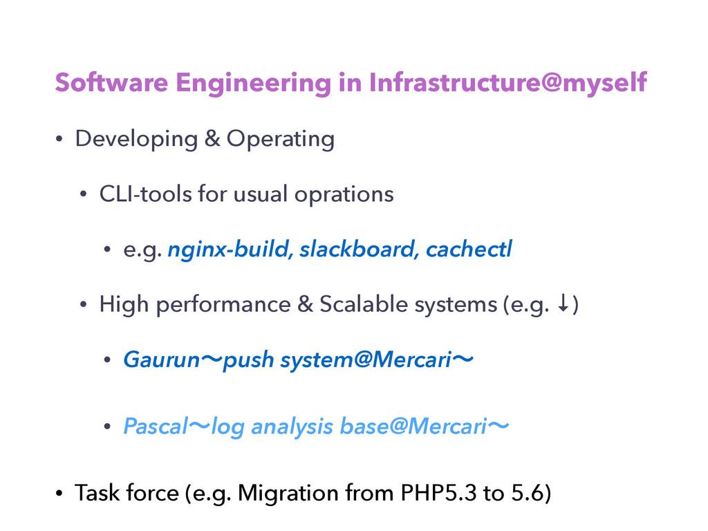 Software Engineering in Infrastructure@myself •...