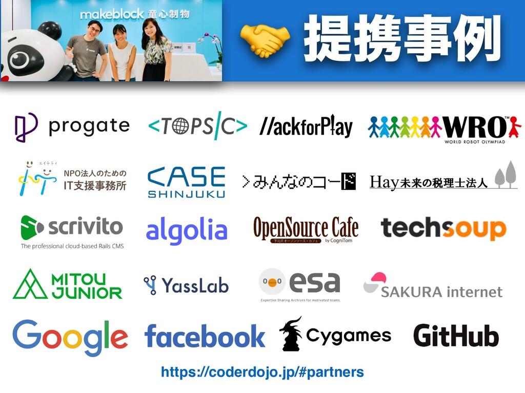 ఏܞྫ https://coderdojo.jp/#partners