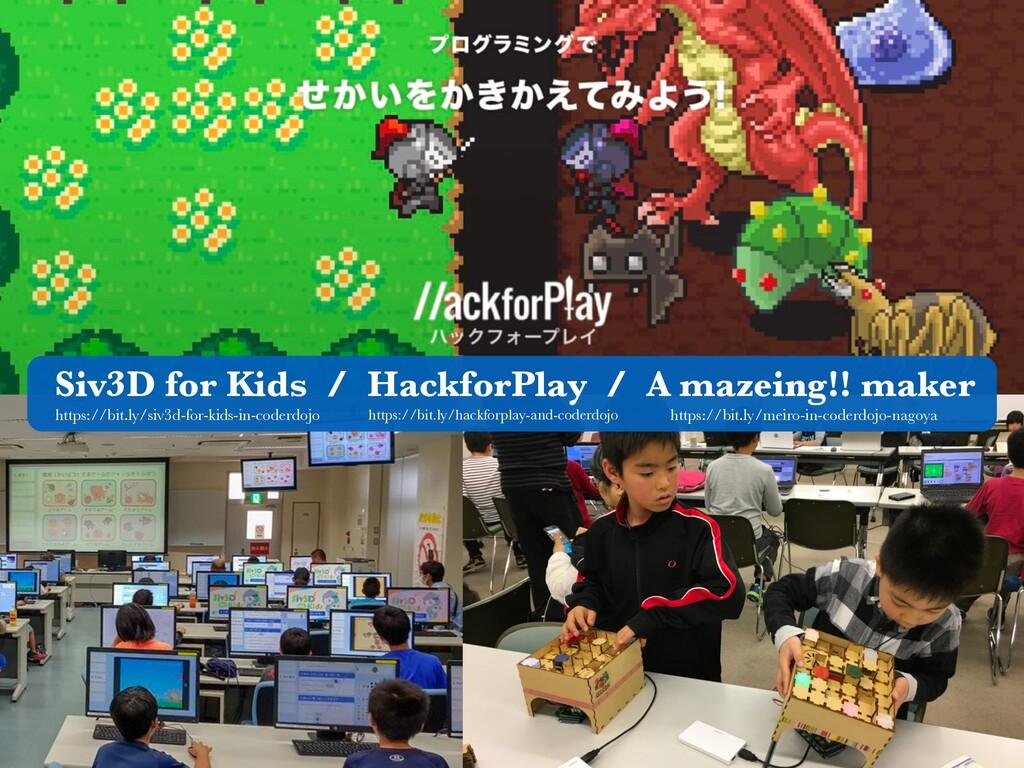 https://bit.ly/hackforplay-and-coderdojo Siv3D ...