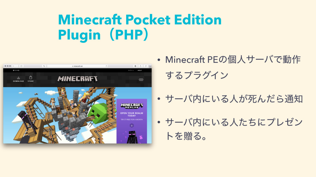 Minecraft Pocket Edition PluginʢPHPʣ • Minecraf...