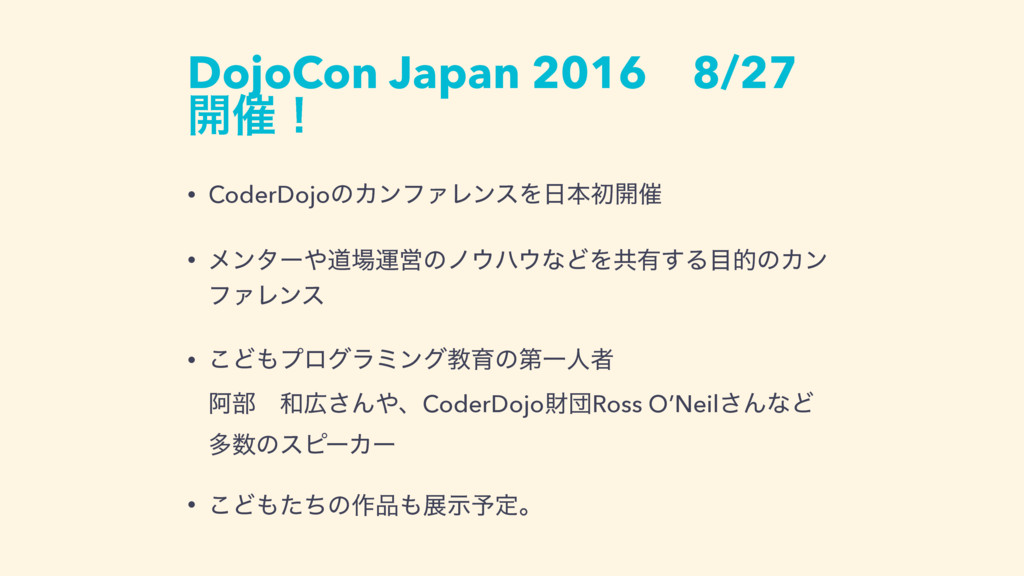 DojoCon Japan 2016ɹ8/27 ։࠵ʂ • CoderDojoͷΧϯϑΝϨϯε...