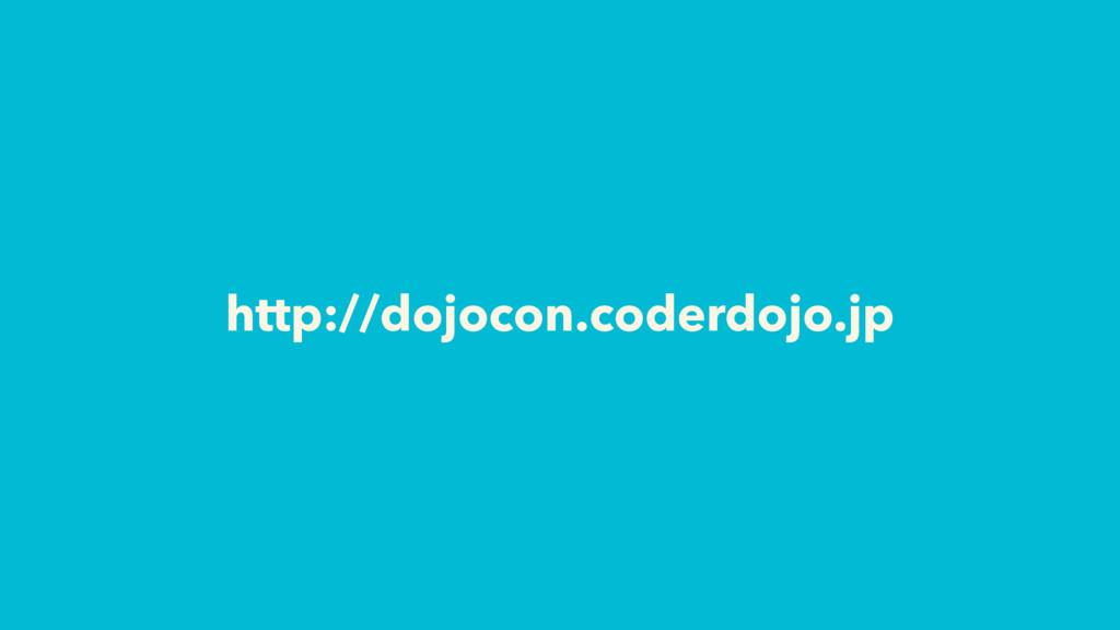 http://dojocon.coderdojo.jp