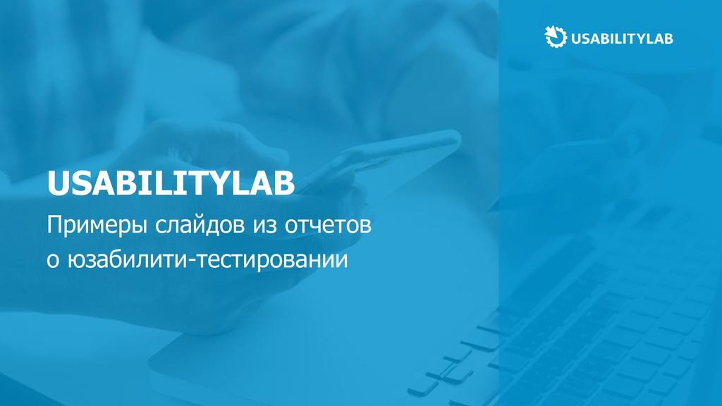 USABILITYLAB Примеры слайдов из отчетов о юзаби...