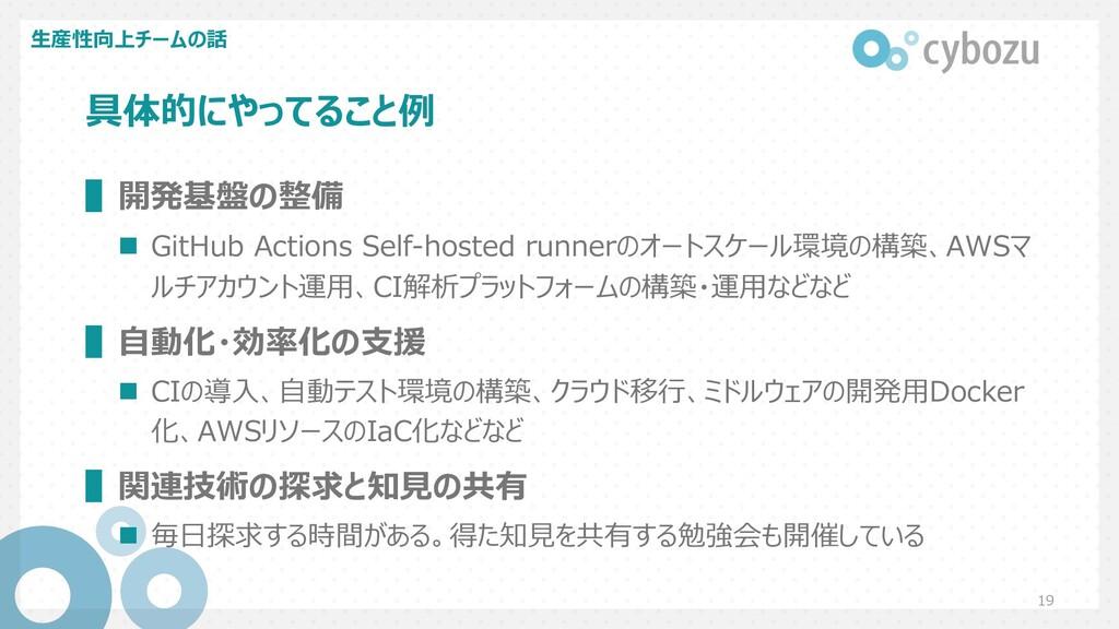 具体的にやってること例 ▌開発基盤の整備 n GitHub Actions Self-host...