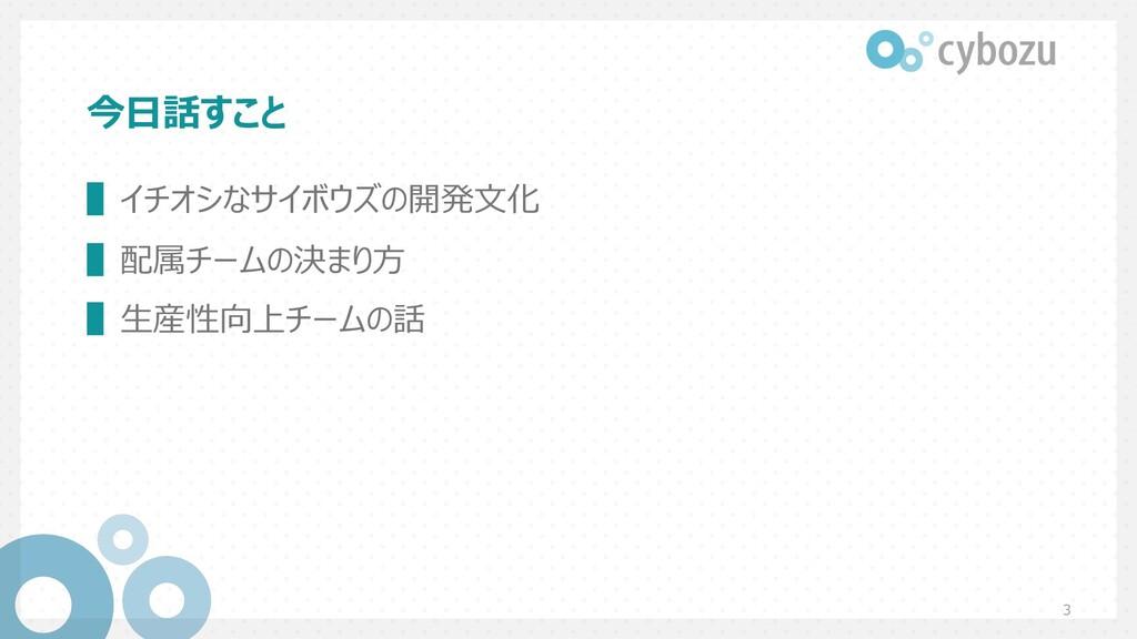 今⽇話すこと ▌イチオシなサイボウズの開発⽂化 ▌配属チームの決まり⽅ ▌⽣産性向上チームの話...