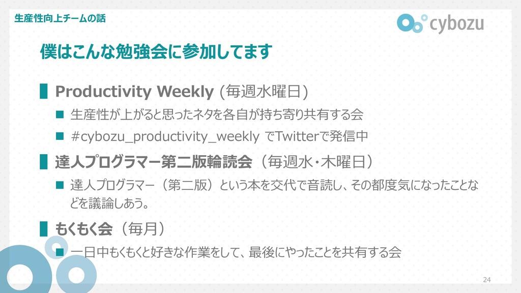 僕はこんな勉強会に参加してます ▌Productivity Weekly (毎週⽔曜⽇) n ...