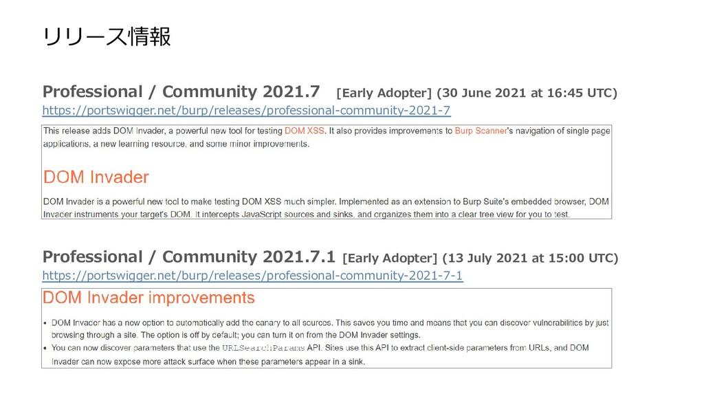 リリース情報 Professional / Community 2021.7 [Early A...