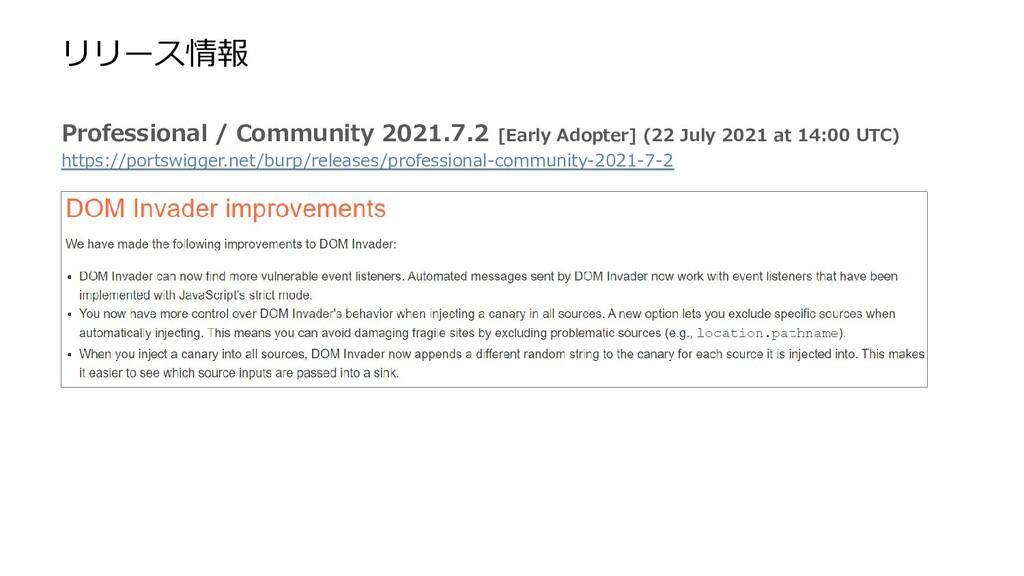 リリース情報 Professional / Community 2021.7.2 [Early...