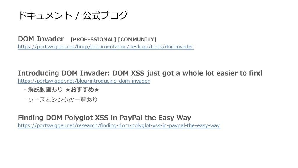 ドキュメント / 公式ブログ DOM Invader [PROFESSIONAL] [COMM...