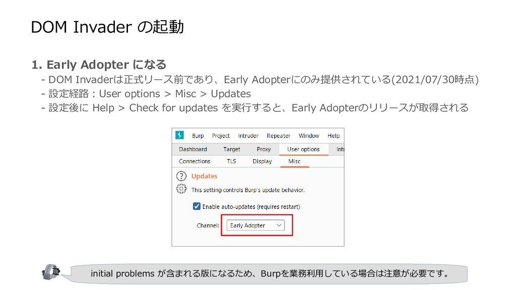 DOM Invader の起動 1. Early Adopter になる  - DOM Inv...