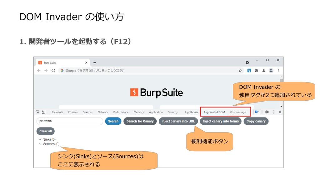 1. 開発者ツールを起動する(F12) DOM Invader の使い方 DOM Invade...
