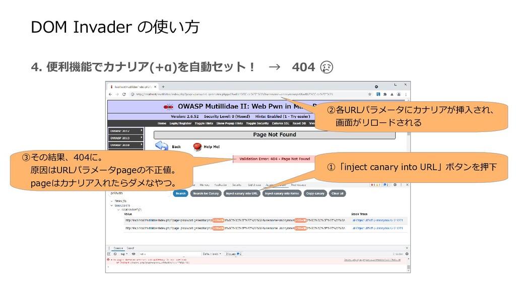 4. 便利機能でカナリア(+α)を自動セット! → 404 😢 ①「inject canary...
