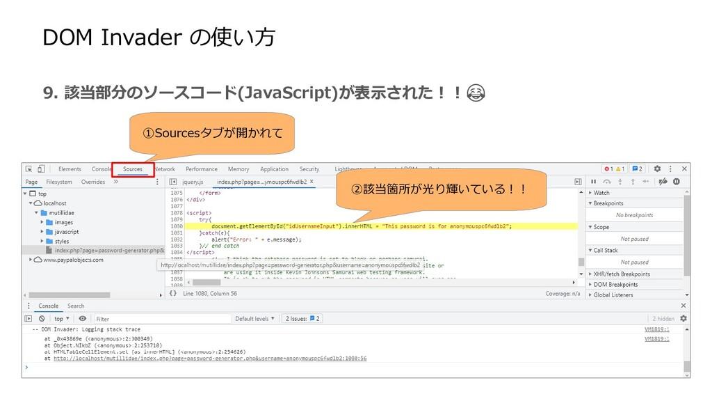 9. 該当部分のソースコード(JavaScript)が表示された!! 😂 ①Sourcesタブ...