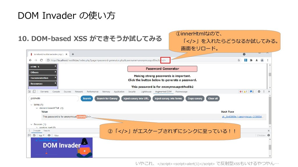 10. DOM-based XSS ができそうか試してみる ①innerHtmlなので、  「...