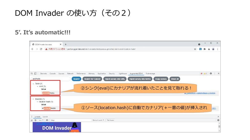 5'. It's automatic!!! ①ソース(location.hash)に自動でカナ...