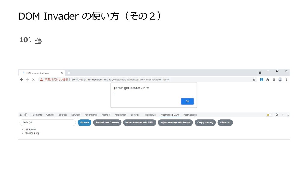 10'. 👍 DOM Invader の使い方(その2)