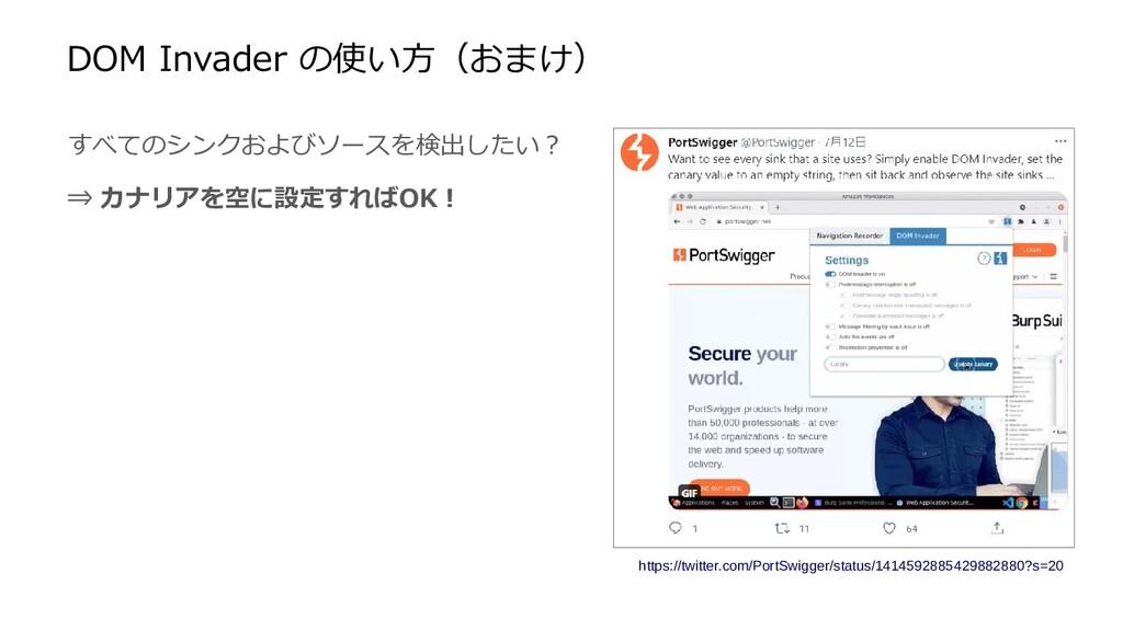 DOM Invader の使い方(おまけ) すべてのシンクおよびソースを検出したい? ⇒ カナ...
