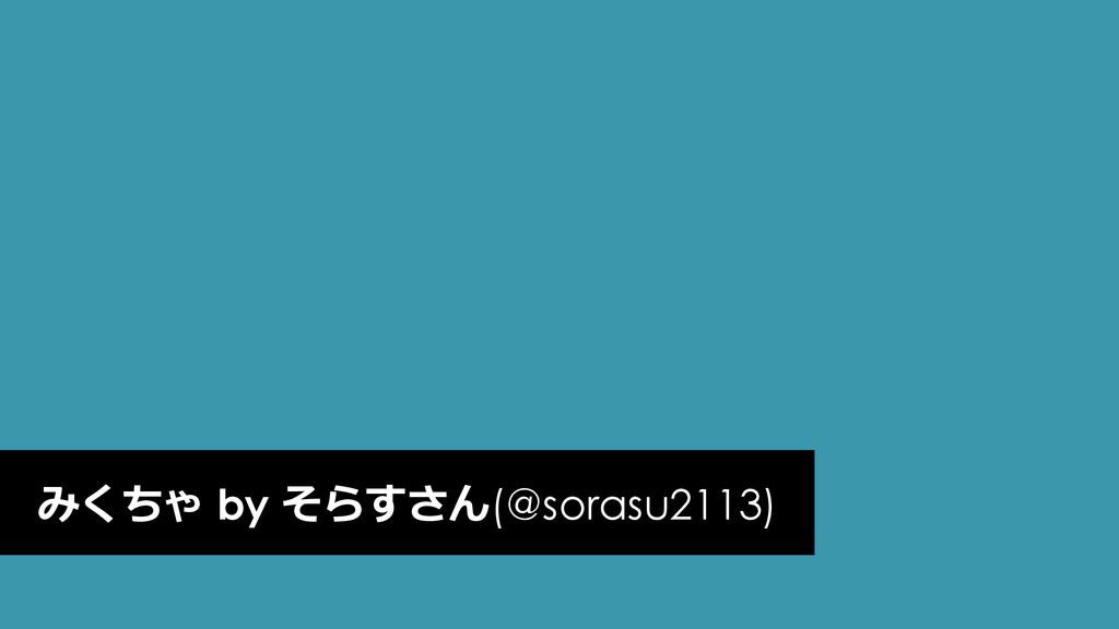 みくちゃ by そらすさん(@sorasu2113)