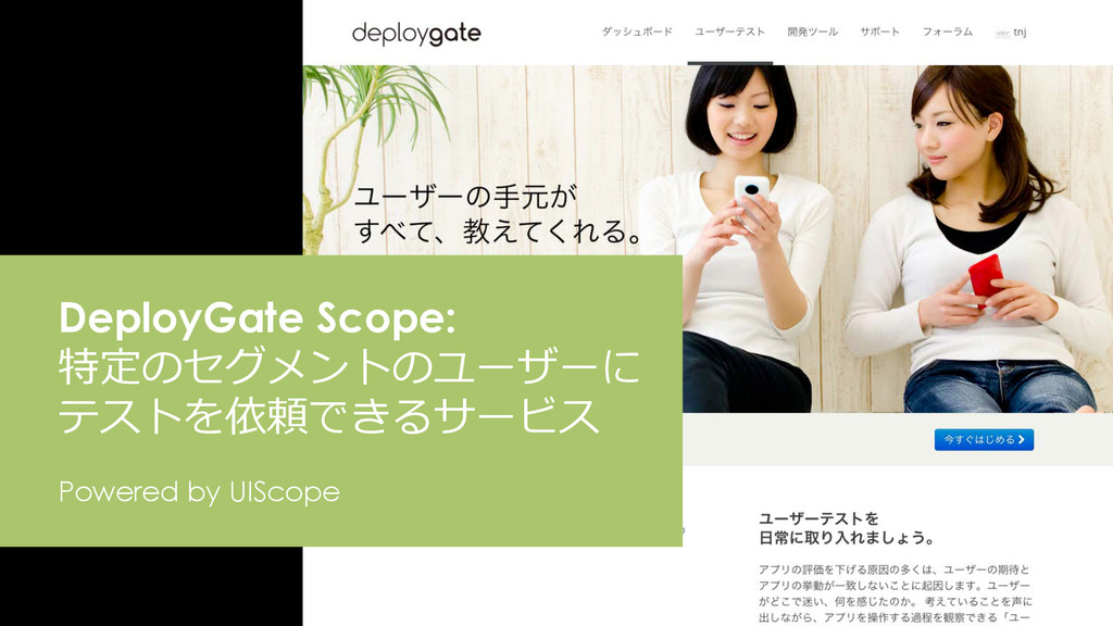 DeployGate Scope: 特定のセグメントのユーザーに テストを依頼できるサービス ...