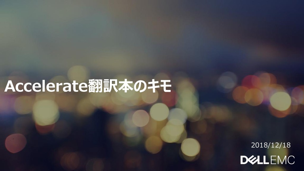 1 © Copyright 2018 Dell Inc. Accelerate翻訳本のキモ 2...