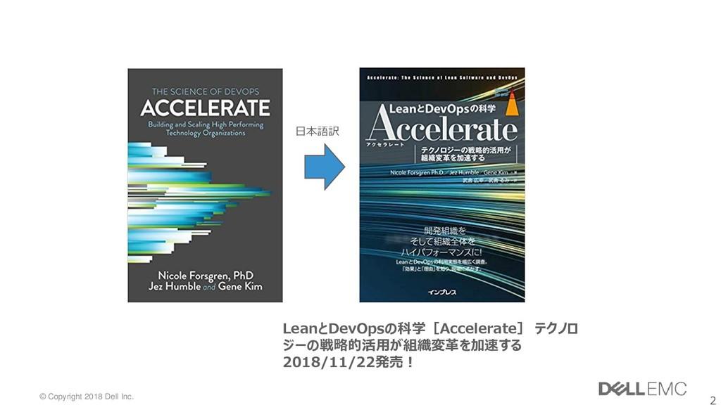 2 © Copyright 2018 Dell Inc. LeanとDevOpsの科学[Acc...