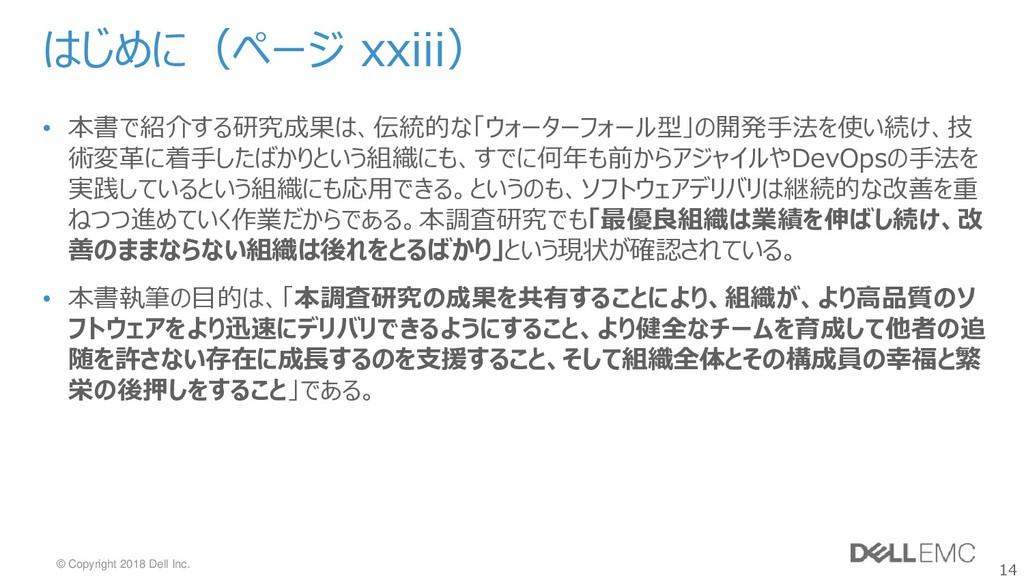 14 © Copyright 2018 Dell Inc. はじめに(ページ xxiii) •...