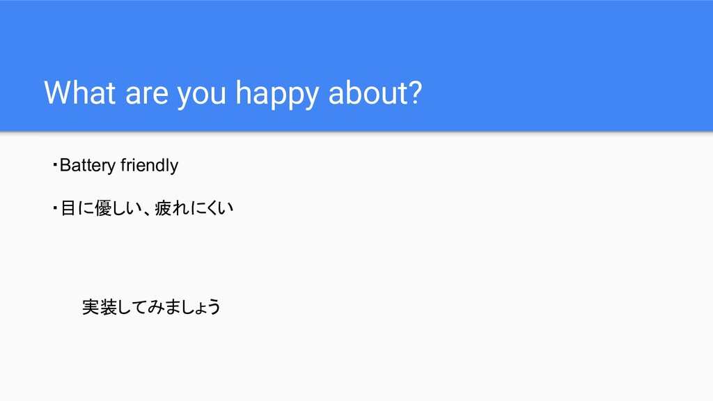 What are you happy about? ・Battery friendly ・目に...