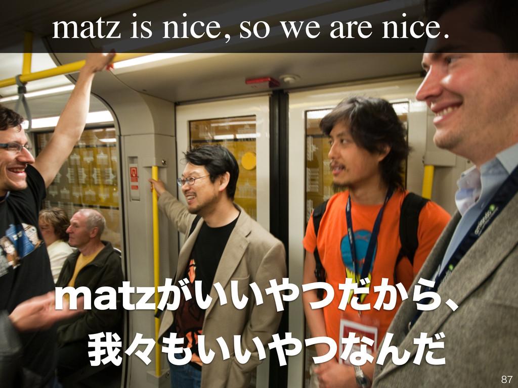matz is nice, so we are nice. NBU[͕͍͍͔ͭͩΒɺ զʑ...