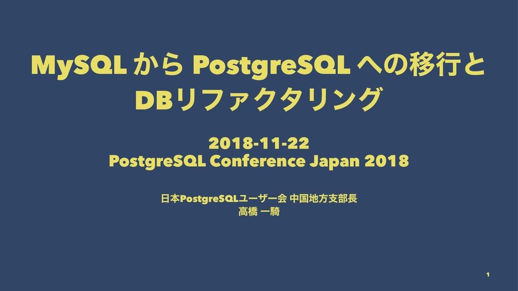 MySQL ͔Β PostgreSQL ͷҠߦͱ DBϦϑΝΫλϦϯά 2018-11-22...