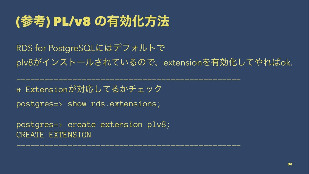 (ߟ) PL/v8 ͷ༗ޮԽํ๏ RDS for PostgreSQLʹσϑΥϧτͰ pl...