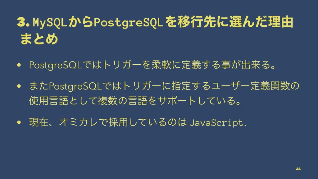 3. MySQL͔ΒPostgreSQLΛҠߦઌʹબΜͩཧ༝ ·ͱΊ • PostgreSQL...