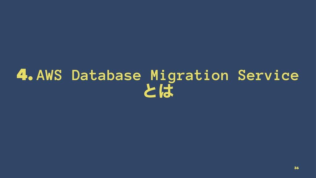 4. AWS Database Migration Service ͱ 36