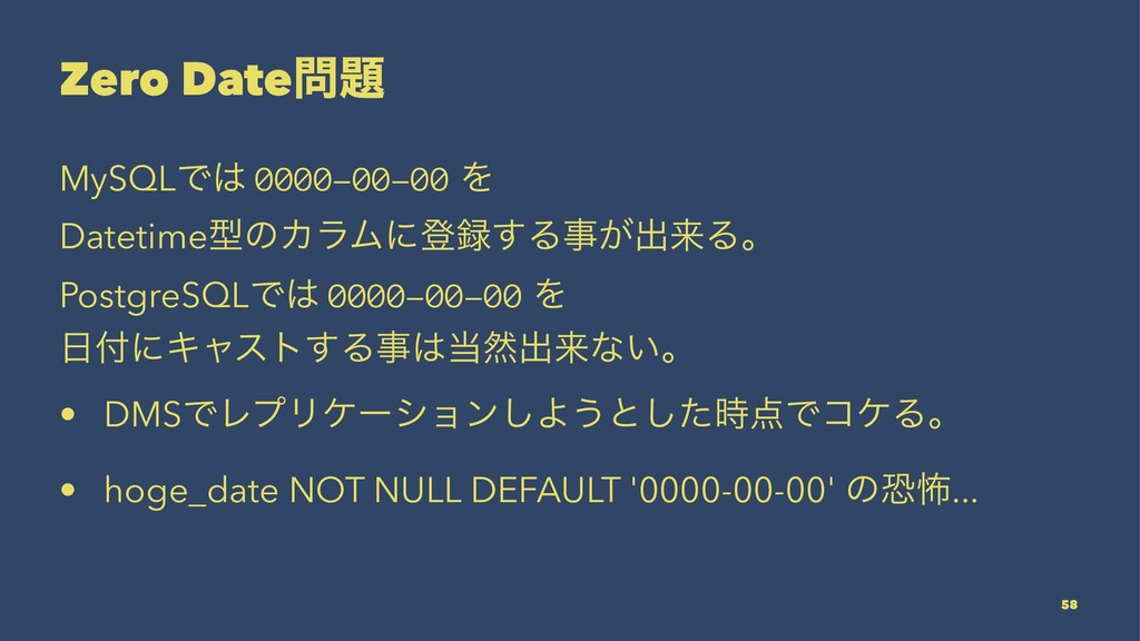 Zero Date MySQLͰ 0000-00-00 Λ DatetimeܕͷΧϥϜʹ...