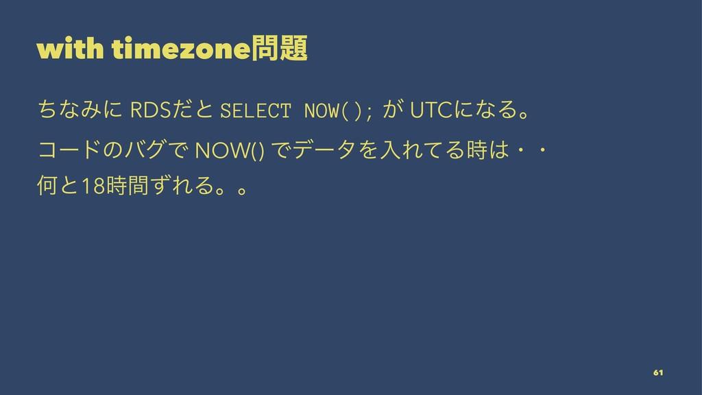 with timezone ͪͳΈʹ RDSͩͱ SELECT NOW(); ͕ UTCʹ...
