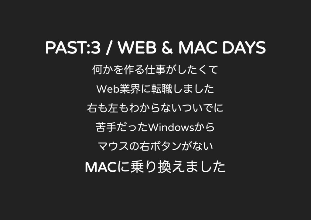 PAST:3 / WEB & MAC DAYS Web Windows MAC