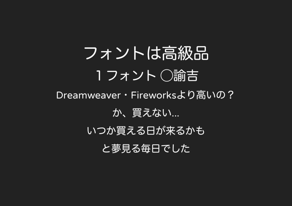 Dreamweaver Fireworks ...