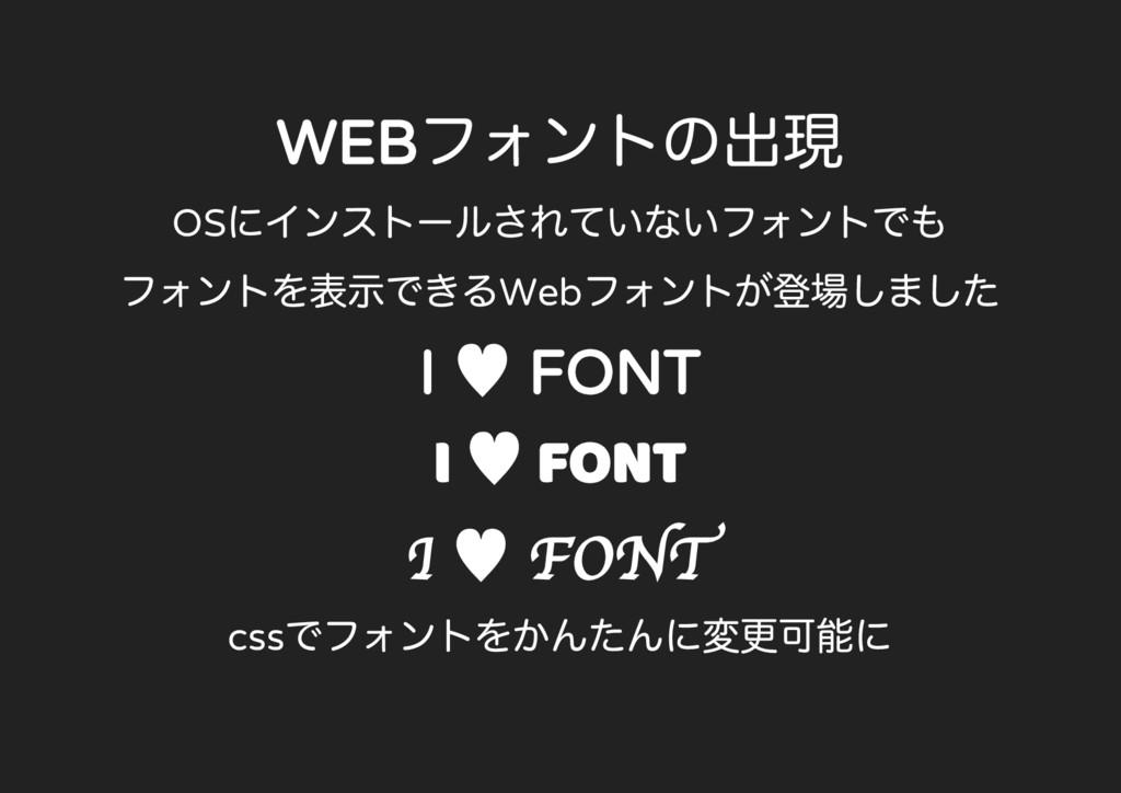 WEB OS Web I FONT I FONT I FONT css